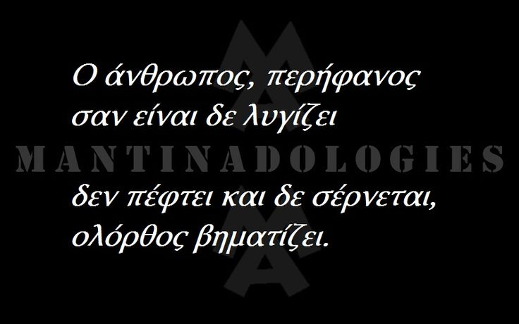 Μαντιναδα - Ο άνθρωπος, περήφανος σαν είναι δε λυγίζει δεν πέφτει και δε σέρνεται, ολόρθος βηματίζει. http://mantinadologies.blogspot.com/  #mantinades   #mantinada  #kriti   #crete   #μαντιναδες   #μαντιναδα