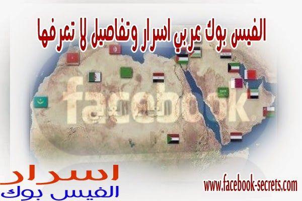 فيس بوك عربى معلومات و اسرار عن فيس بوك عربى اسرار الفيس بوك