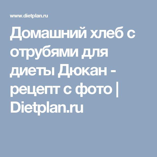 Домашний хлеб с отрубями для диеты Дюкан - рецепт с фото    Dietplan.ru