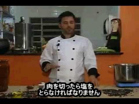 ブラジル料理 おいしいフェイジョアーダの作り方