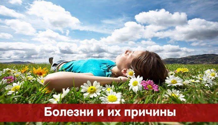 Болезни и их причины ~ Эзотерика и самопознание