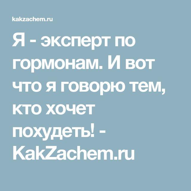 Я - эксперт по гормонам. И вот что я говорю тем, кто хочет похудеть! - KakZachem.ru