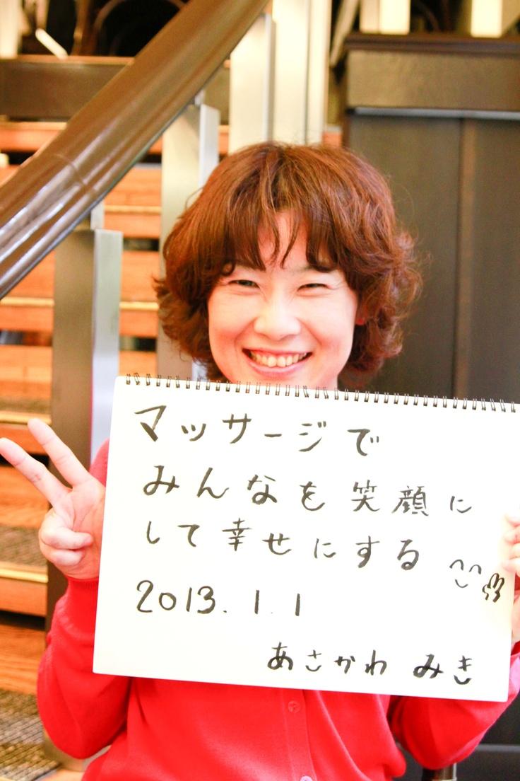 浅川美樹 さん の 未来写心 ♪  夢は2013年1月にサロンオープン !!