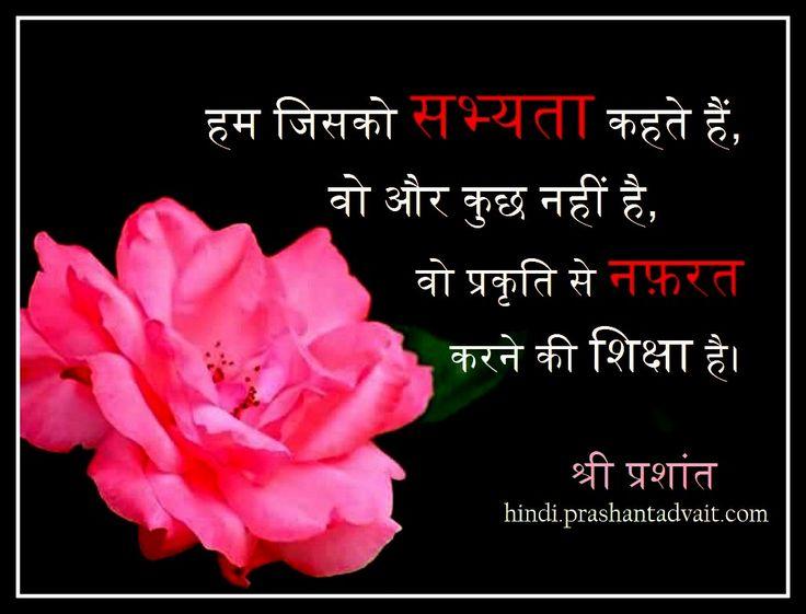 हम जिसको सभ्यता कहते हैं, वो और कुछ नहीं है,वो प्रकृति से नफ़रत करने की सिक्षा है ~ श्री प्रशांत  #ShriPrashant #Advait #nature #hatred  Read at:- prashantadvait.com Watch at:- www.youtube.com/c/ShriPrashant Website:- www.advait.org.in Facebook:- www.facebook.com/prashant.advait LinkedIn:- www.linkedin.com/in/prashantadvait Twitter:- https://twitter.com/Prashant_Advait