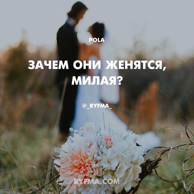 стихи зачем они женятся милая
