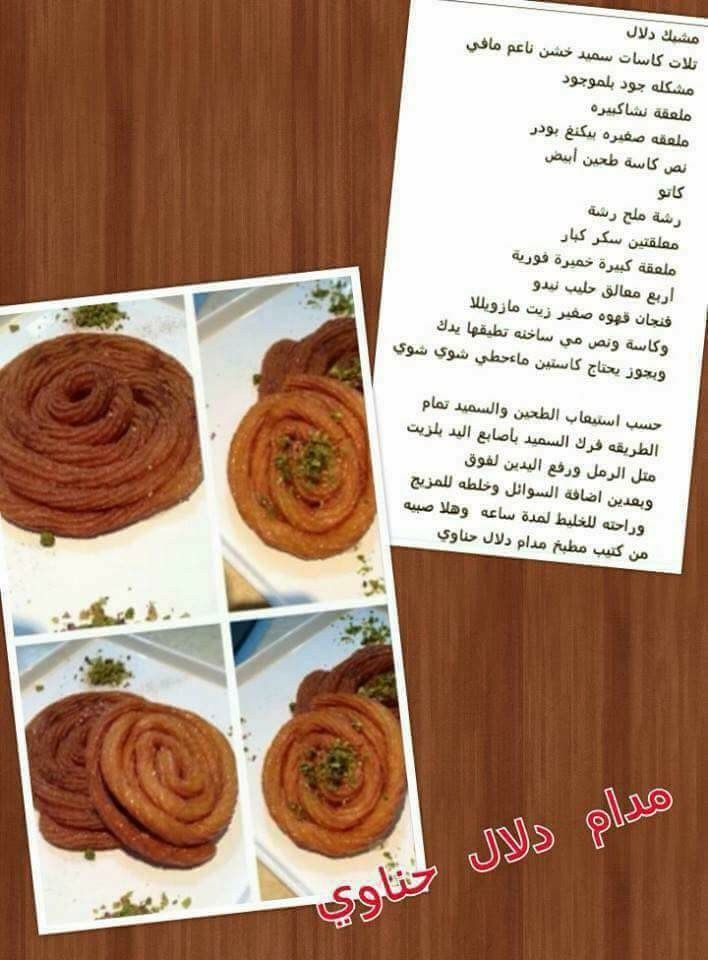 Pin By Azhar Aldaghry On حلويات Food Beef Meat
