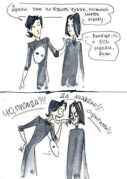 """""""Если бы Сириус [Блэк] был Пожирателем Смерти))"""". Рис. 13. Художник – Большая Черепаха (http://vk.com/id31842295, http://nimue-18.livejournal.com/). Оригинал – vk.com/photo-6411288_284839589.  #Sirius #HP #Rowling #Severus #Snape"""