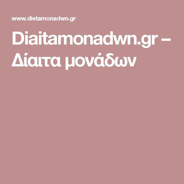 Diaitamonadwn.gr – Δίαιτα μονάδων