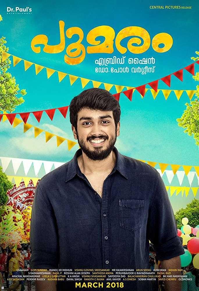 malayalam movie download free 2018