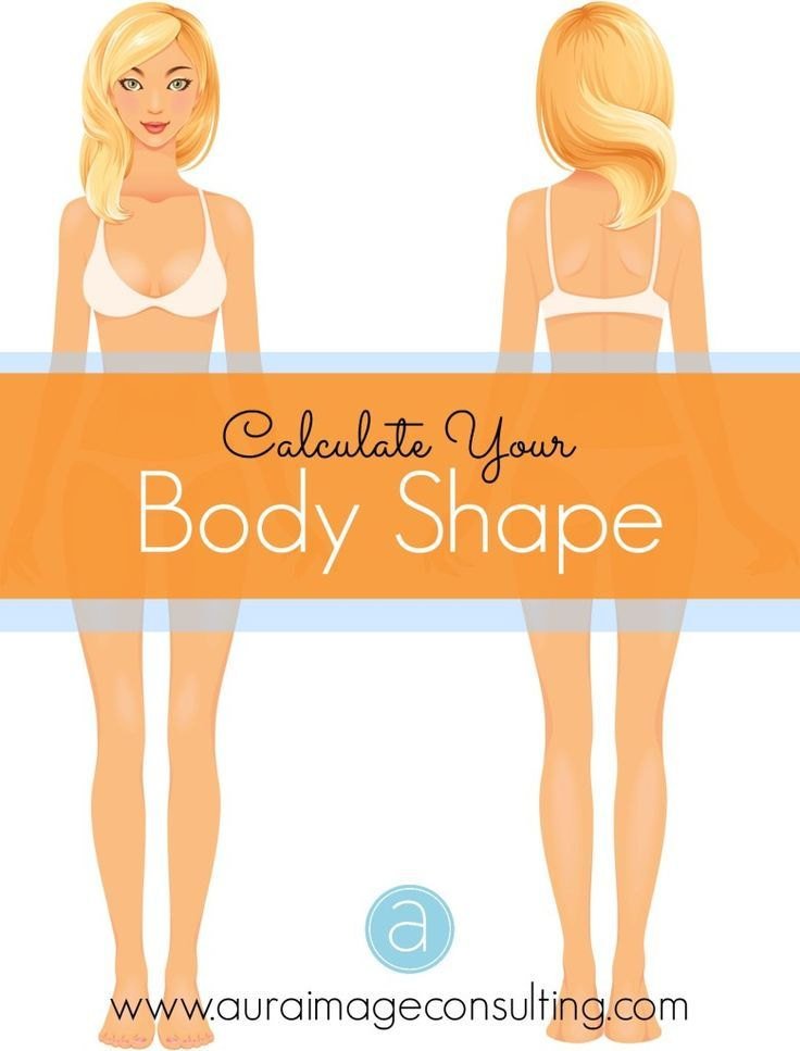 A body shape calculator will help you better prescribe what category you fall into out of the six basic body shapes. As an image consultant, I find that many of my clients will think they are one shape when they really are another. For example, some women