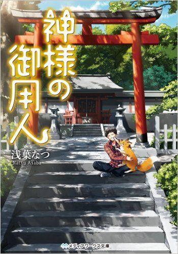 神様の御用人 (メディアワークス文庫)   浅葉なつ   ライトノベル   Amazon.co.jp