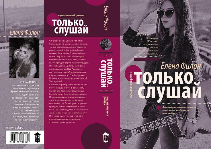 Ознакомьтесь с моим проектом в @Behance: «Books, guitars and rock» https://www.behance.net/gallery/46166515/Books-guitars-and-rock