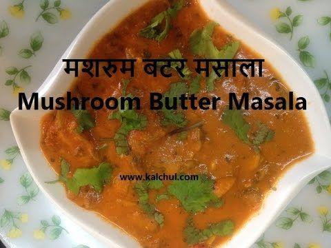 Mushroom Butter Masala - मशरुम बटर मसाला
