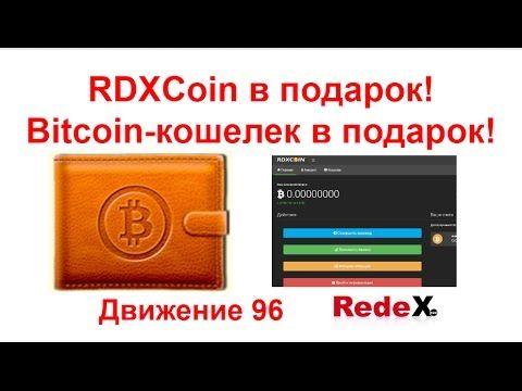 Получите в подарок Bitcoin- кошелек.