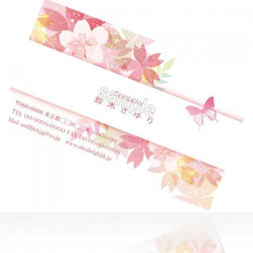 サクラの花とピンクの蝶が春を感じさせる高級和風名刺デザイン