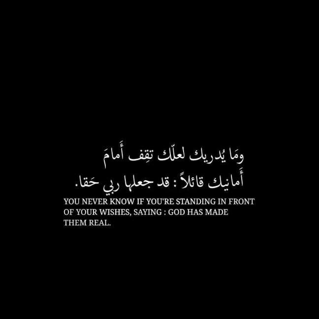 18 Arabic Wisdom Quotes English Wisdom Quote Quoteslife99 Com Arabic Quotes With Translation Wisdom Quotes Quran Quotes