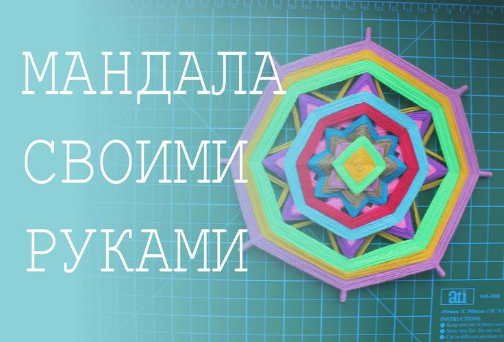 DIY: Мандала своими руками || Handmade by Tonya Nikko