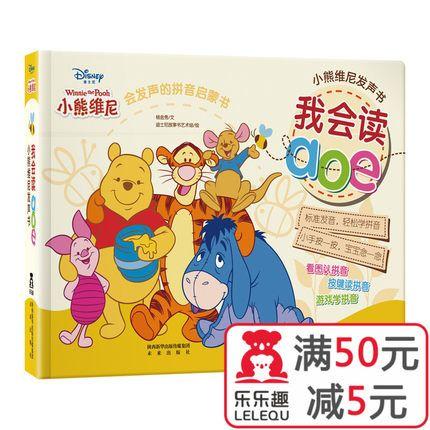 小熊维尼发声书我会读aoe 幼儿拼音教材书有声读物3-6岁 迪士尼儿童拼音认读故事书 幼儿园大班中班看图识字书籍 学习汉字图书正版