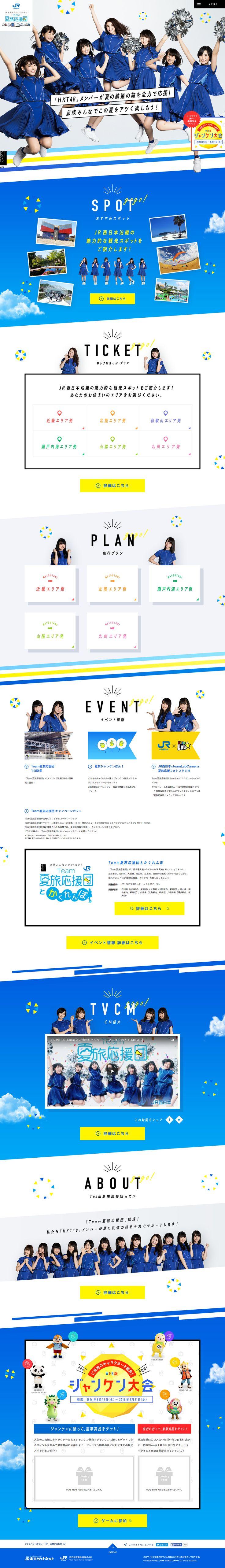 家族みんなでアツくなれ!「Team夏旅応援団 http://jr-natsutabi.jp/ #レスポンシブ