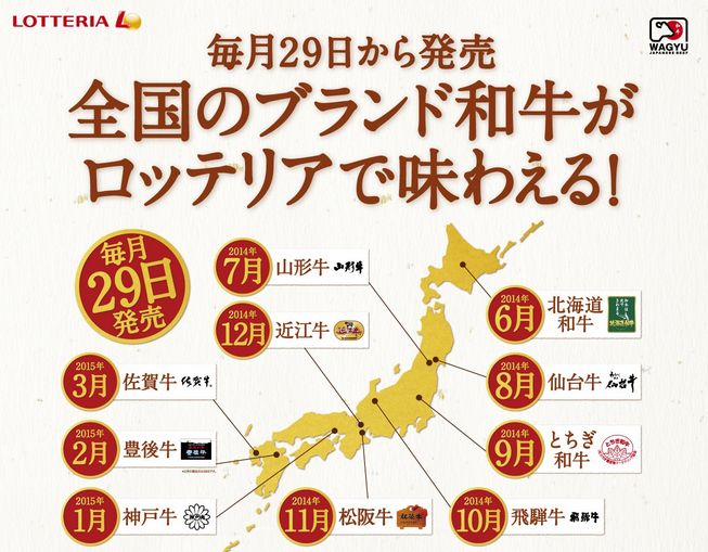 Food Science Japan: Lotteria Nationwide Beef Tour