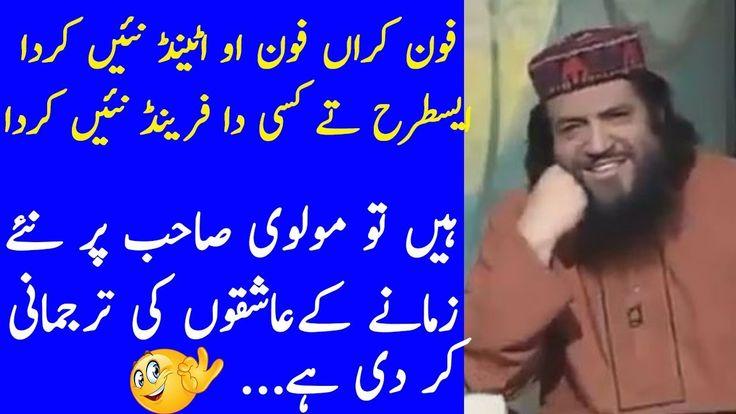 funniest punjabi poetry in urdu , poetry urdu , pakistan urdu, pakistan ...