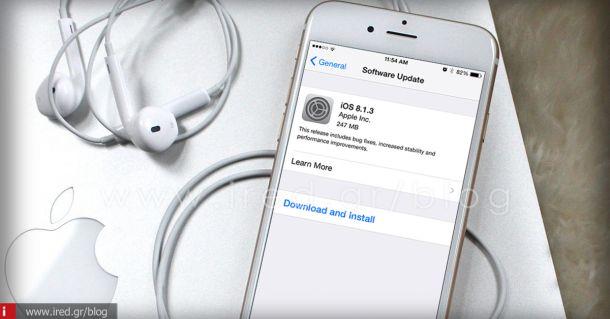 Διαθέσιμη η νέα αναβάθμιση iOS 8.1.3