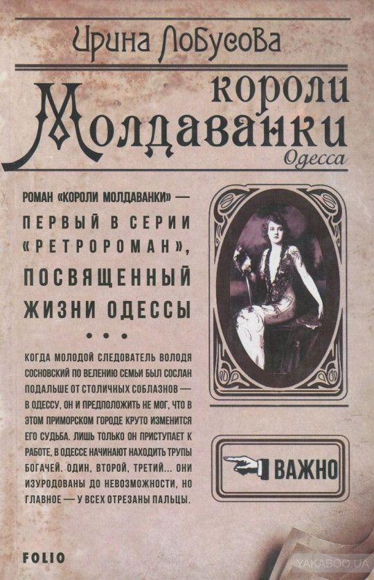Короли Молдаванки -  - Исторический детектив - Детектив - Детектив. Триллер. Боевик - Художественная литература - Книги