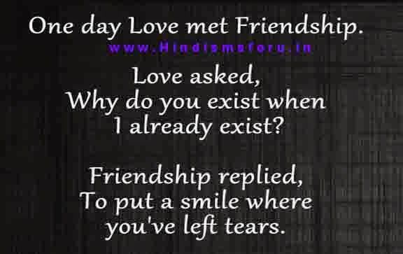 Friendship Day Photos, Friendship Day Pictures, friendship day quotes, friendship day sms in english, friendship day sms in hindi, Friendship Day Wallpaper, friendship day wishes, friendship quotes, happy friendship day, true friendship quotes, which day is friendship day,