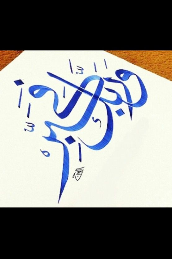 DesertRose-Arabic calligraphy – Quran 74:3 – Quranic palindrome