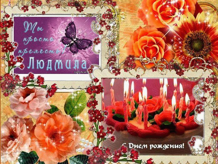 Открытки с днем рождения сестре людмиле