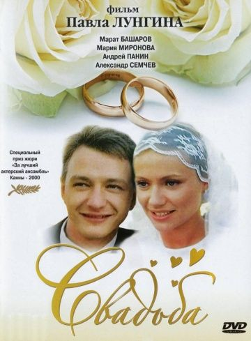 Свадьба (Svadba) 2000