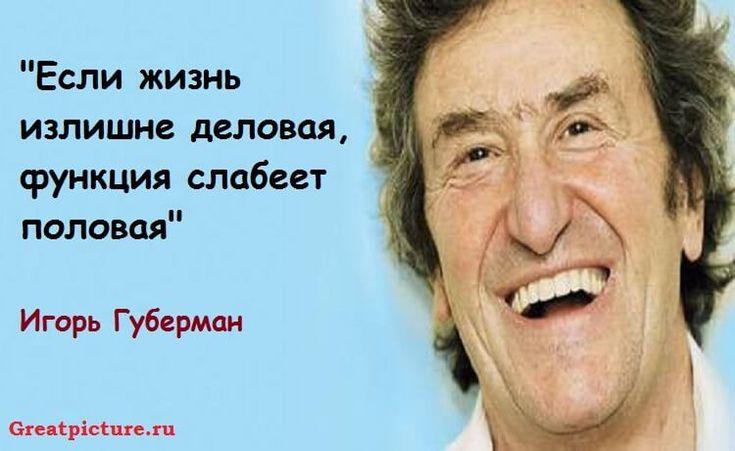 Всеми любимые «гарики» Игоря Губермана