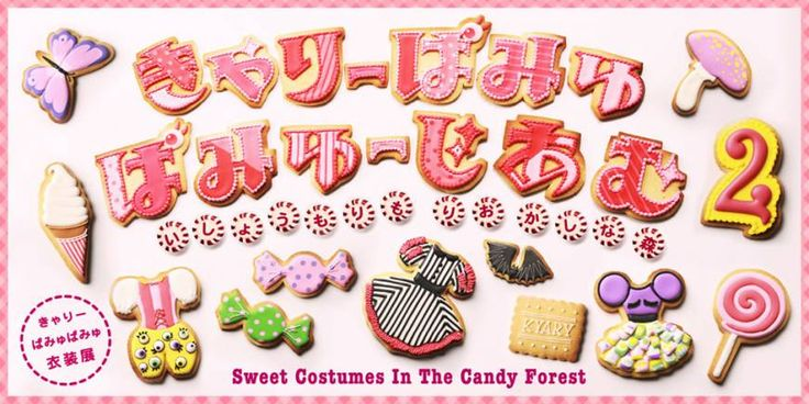 "Fashion Monster Alert! Kyary Pamyu Pamyu's touring exhibit ""Sweet Costumes In The Candy Forest"" starts 25 July"