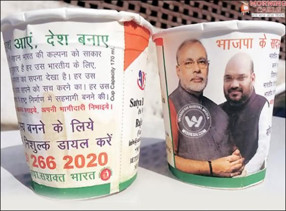 Chai pe #BJP Charcha in #ShatabdiExpress: Paper cups those serve tea to passengers are floating around with the images of Prime Minister Narendra Modi and BJP president Amit Shah in the Delhi-Amritsar Shatabdi Express. In this regard, the Indian Railways has ordered a probe into the case. http://www.morningcable.com/home/top-stories/39091-chai-pe-bjp-charcha-in-shatabdi-express.html