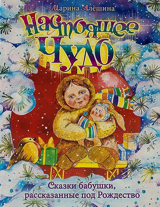 Купить Настоящее чудо. Сказки бабушки, рассказанные под Рождество. Алешина М. - цена, фото, описание