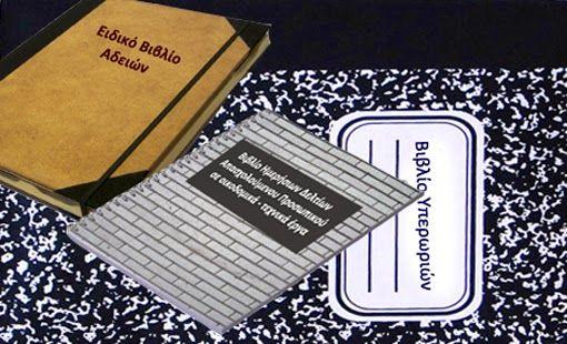 Χρόνος διατήρησης στοιχείων και βιβλίων που προβλέπονται από την εργατική νομοθεσία