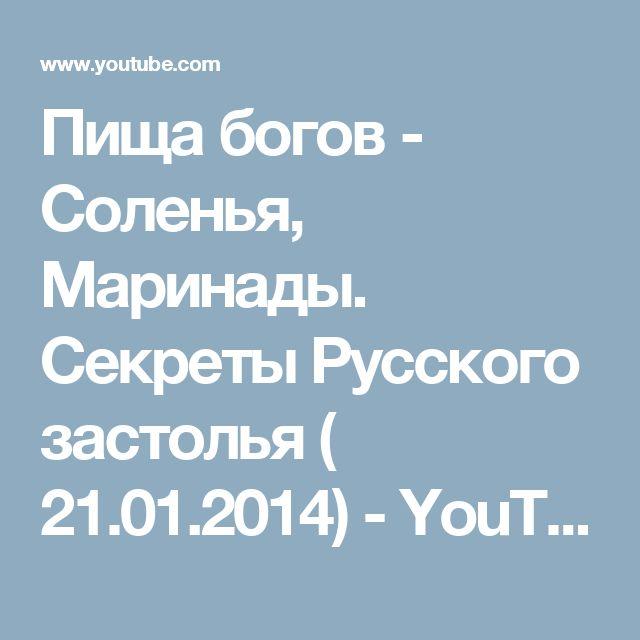 Пища богов - Соленья, Маринады. Секреты Русского застолья ( 21.01.2014) - YouTube