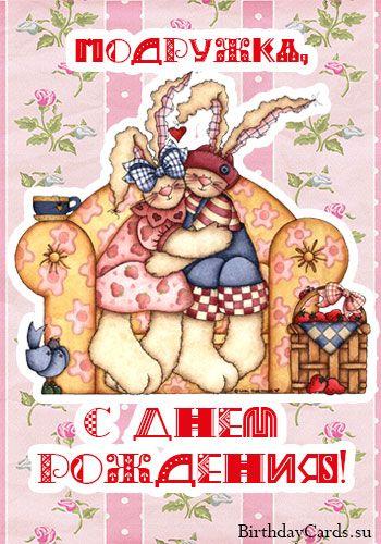 Открытка «Подружка, с днем рождения!» с обнимающимися зайцами