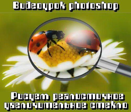 Видеоурок photoshop Эффекты - Рисуем реалистичное увеличительное стекло » MEGABITOV.NET