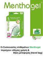 Συσκευασία Menthogel Κάθε αυθεντική συσκευασία επιθεμάτων Menthogel για τα πόδια περιέχει οδηγίες χρήσης και ειδική πλαστική θήκη μεταφοράς-travel bag ✧