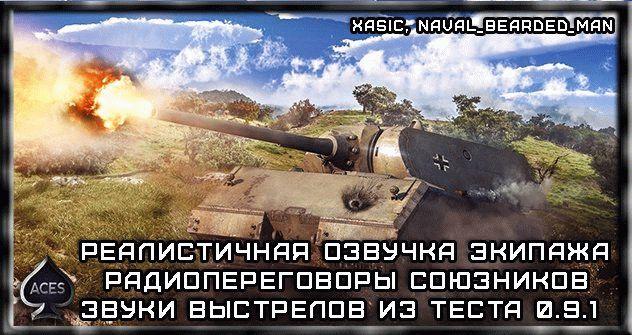 RTCS Audio Mod-Pack (Реалистичная озвучка экипажа) для World of Tanks 0.9.13