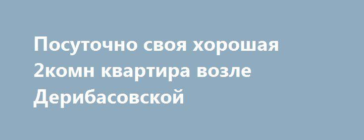 Посуточно своя хорошая 2комн квартира возле Дерибасовской http://brandar.net/ru/a/ad/posutochno-svoia-khoroshaia-2komn-kvartira-vozle-deribasovskoi/  Очень уютная и чистая квартира от хозяйки возле Дерибасовской.Есть все необходимое для комфортного проживания: WI-FI, бойлер, стиралка, кондиционер, постельное белье, полотенца и пр.Квартира двухкомнатная: спальня с двуспальной кроватью и гостиная с большим раскладывающимся угловым диваном.Встроенная кухня с посудой и техникой. Санузел…