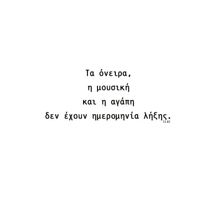 Νο dreams No music No Life!