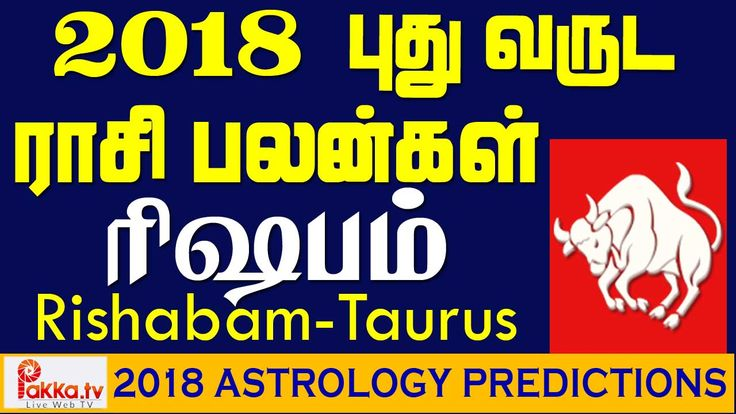 Rishabham (Taurus) Yearly Astrology Horoscope 2018 | New Year Rasi Palangal 2018              You need to have a plan for 2018 as the 2018 horoscope brings with it challenges. You would get tremendous new opportunities and growth in multiple ways. However the sheer volume of new events in life could spoil the possibility of your ability to find gains with this new vibrant phase. You will see yourself chasing new projects at the cost of real progress and growth prospects in life. Due to this…
