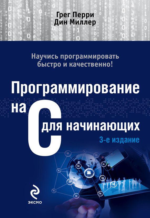 Программирование на C для начинающих #журнал, #чтение, #детскиекниги, #любовныйроман, #юмор, #компьютеры, #приключения