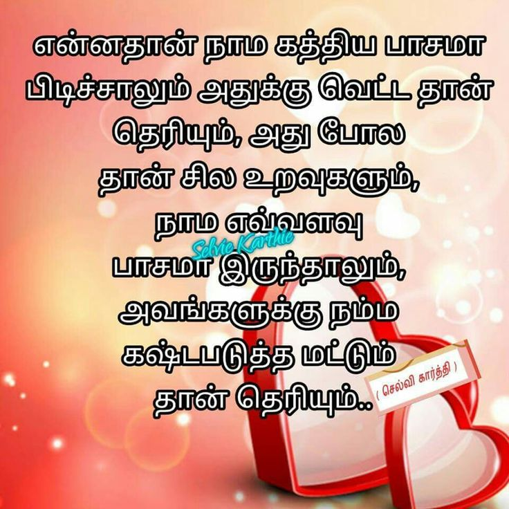 Pin By Fathima Rizla On Tamil Quotes