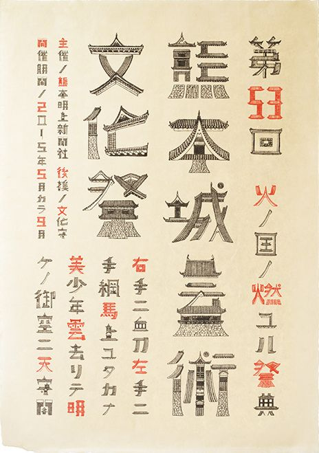Kumamoto Castle Art and Cultural Festival - Shunryo Yamanaka