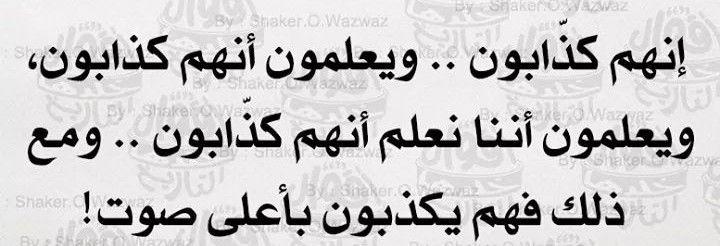 الكذب و الگذابون الأديب نجيب محفوظ Life Quotes Quotes Arabic Quotes