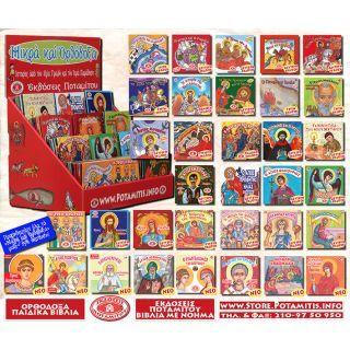 Softcover Books :: Paterikon for Kids :: Μικρὰ καὶ Ὀρθόδοξα 1 - 34 (Ἑλληνικά) -