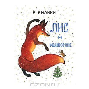 """Книга """"Лис и мышонок"""" В. В. Бианки - купить книгу ISBN 978-5-903979-22-6 с доставкой по почте в интернет-магазине OZON.ru"""